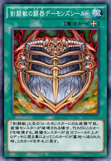 剣闘獣の闘器デーモンズシールドのカード画像
