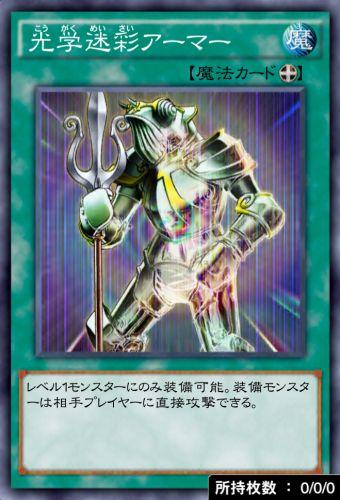 光学迷彩アーマーのカード画像