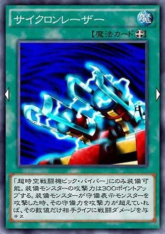 サイクロンレーザーのカード画像