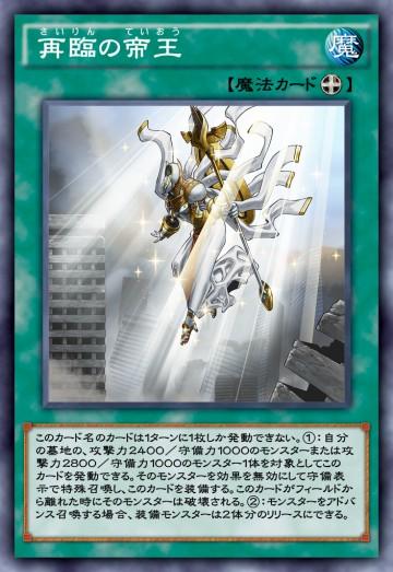 再臨の帝王のカード画像