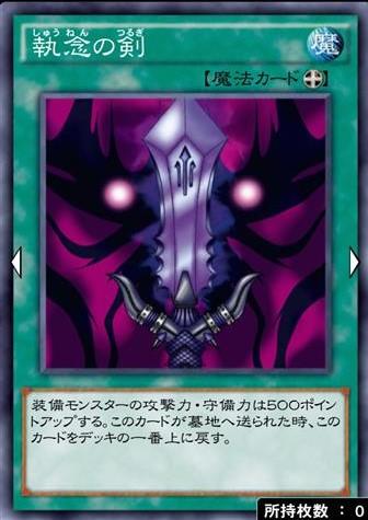 執念の剣のカード画像