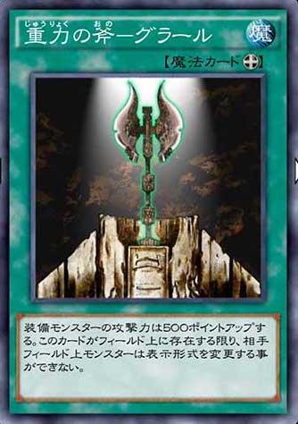 重力の斧-グラールのカード画像