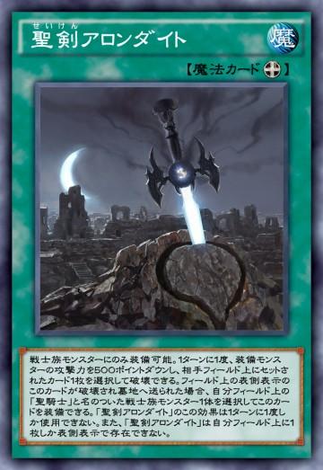 聖剣アロンダイトのカード画像
