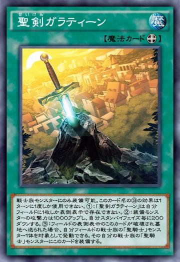 聖剣ガラティーンのカード画像