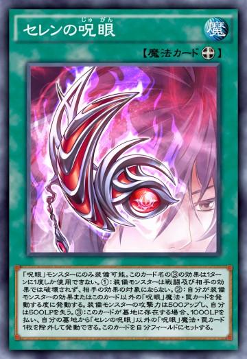 セレンの呪眼のカード画像