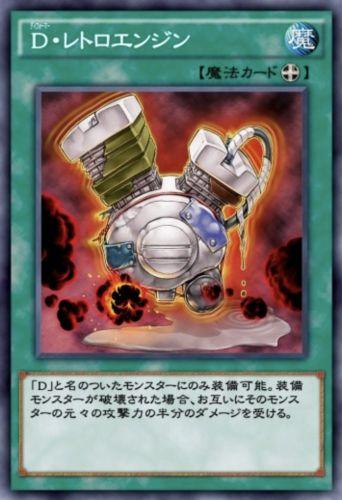 D・レトロエンジンのカード画像
