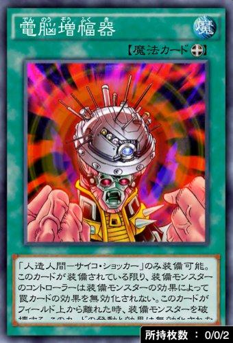 電脳増幅器のカード画像