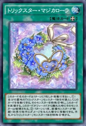 トリックスター・マジカローラのカード画像