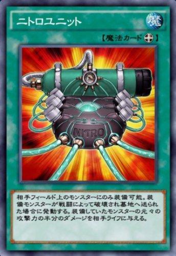 ニトロユニットのカード画像