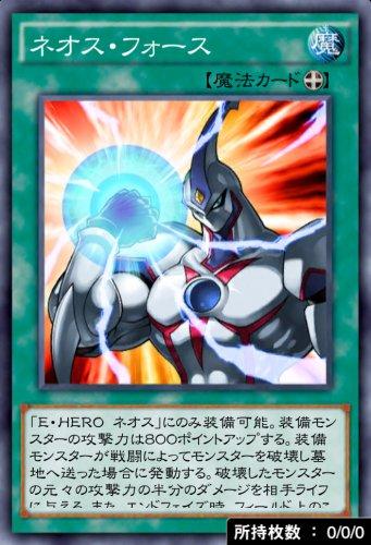 ネオス・フォースのカード画像