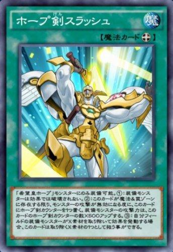 ホープ剣スラッシュのカード画像