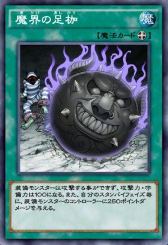 魔界の足枷のカード画像