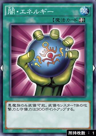 闇・エネルギーのカード画像