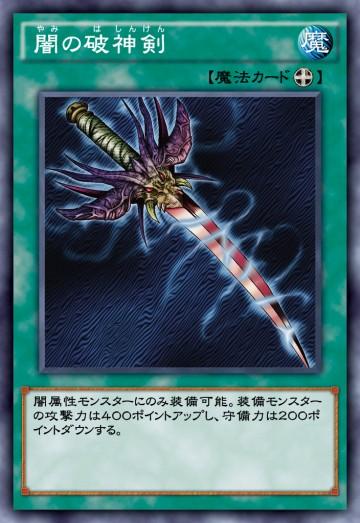 闇の破神剣のカード画像