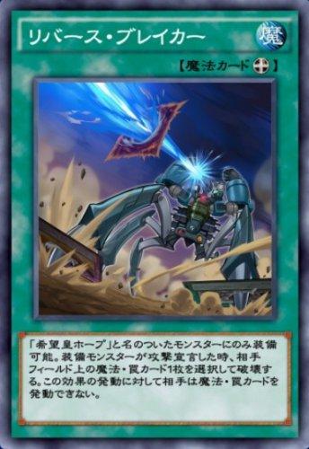 リバース・ブレイカーのカード画像