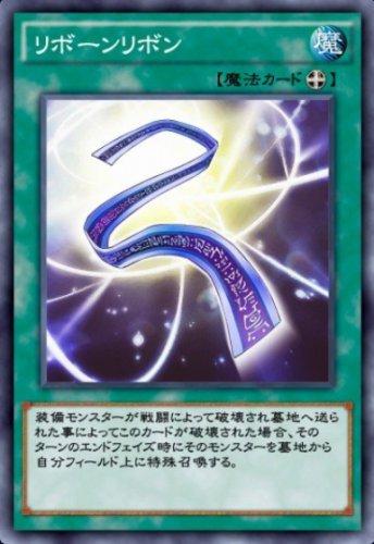 リボーンリボンのカード画像