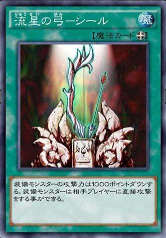 流星の弓-シールのカード画像