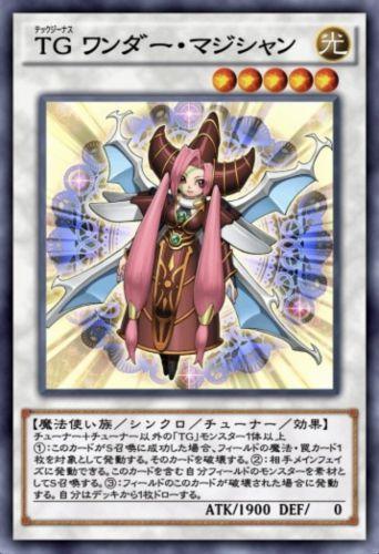 TG ワンダー・マジシャンのカード画像