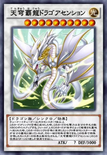 天穹覇龍ドラゴアセンションのカード画像