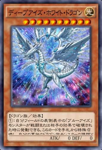 ディープアイズ・ホワイト・ドラゴンのカード画像