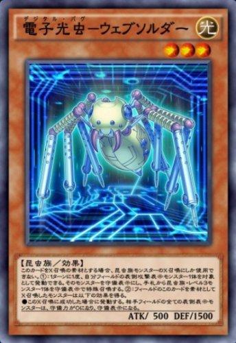 電子光虫-ウェブソルダーのカード画像