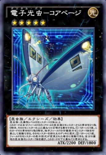 電子光虫-コアベージのカード画像