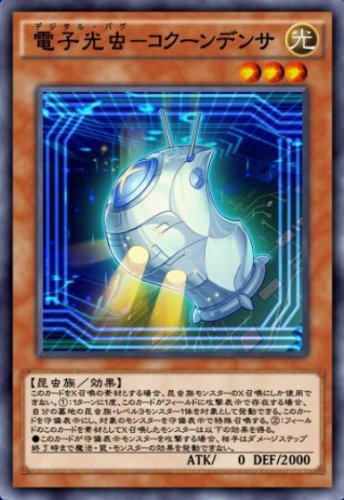 電子光虫-コクーンデンサのカード画像