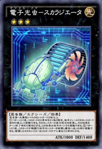 電子光虫-スカラジエータのカード画像