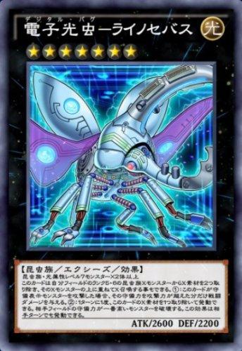 電子光虫-ライノセバスのカード画像