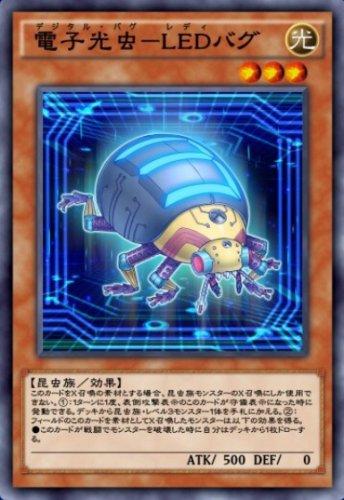 電子光虫-LEDバグのカード画像