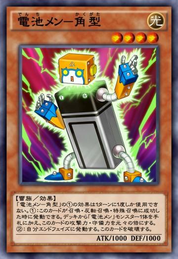 電池メン-角型のカード画像