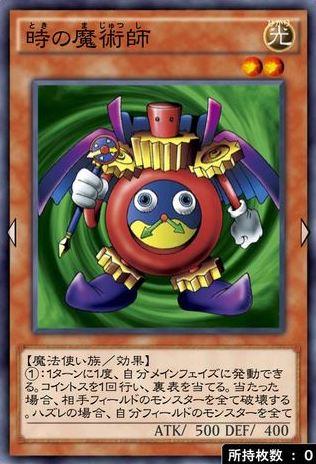 時の魔術師のカード画像