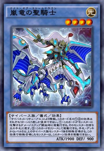 嵐竜の聖騎士のカード画像