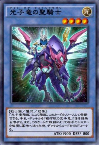 光子竜の聖騎士のカード画像