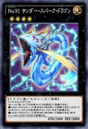 No.91 サンダー・スパーク・ドラゴンのカード画像