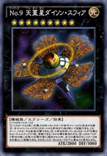 No.9 天蓋星ダイソン・スフィアのカード画像