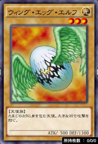 ウィング・エッグ・エルフのカード画像