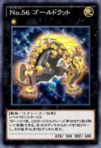 No.56 ゴールドラットのカード画像