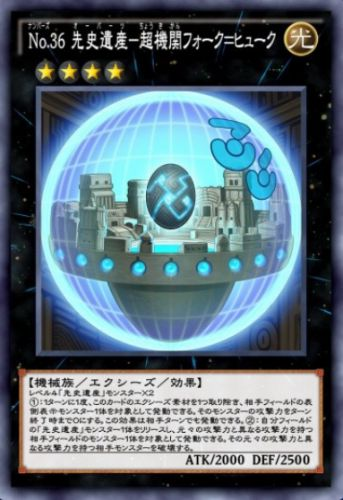 No.36 先史遺産-超機関フォーク=ヒュークのカード画像