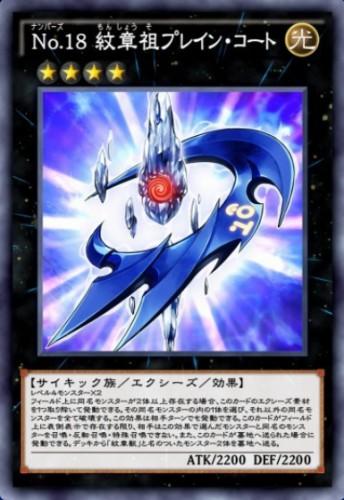 No.18 紋章祖プレイン・コートのカード画像