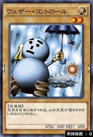 ウェザー・コントロールのカード画像