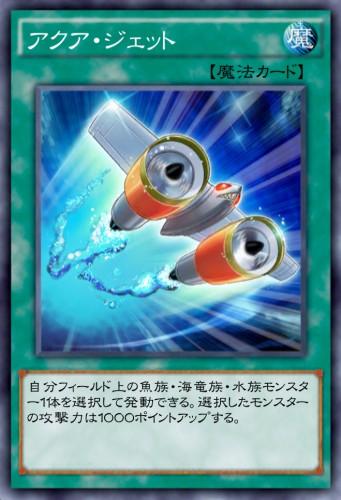 アクア・ジェットのカード画像