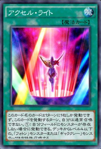 アクセル・ライトのカード画像