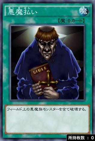 悪魔払いのカード画像