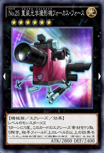 No.25 重装光学撮影機フォーカス・フォースのカード画像