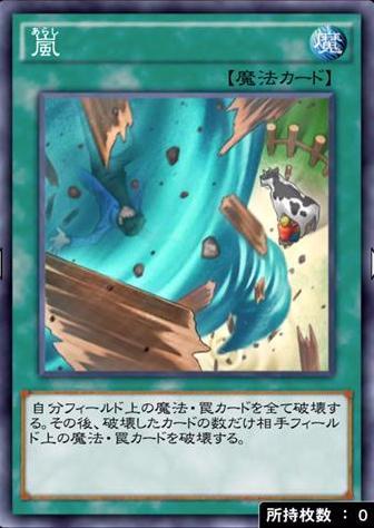 嵐のカード画像