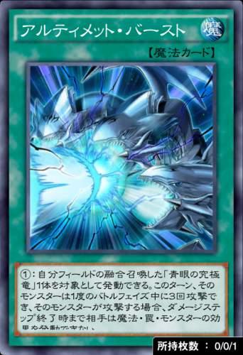 アルティメット・バーストのカード画像