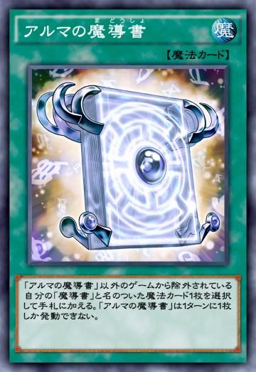 アルマの魔導書のカード画像