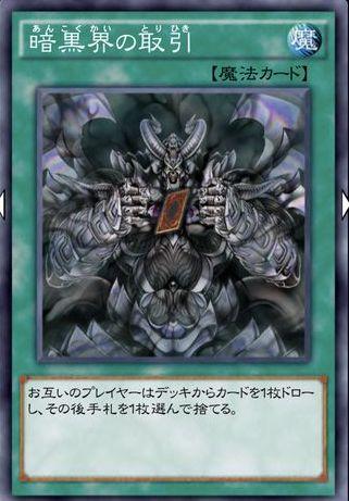 暗黒界の取引のカード画像