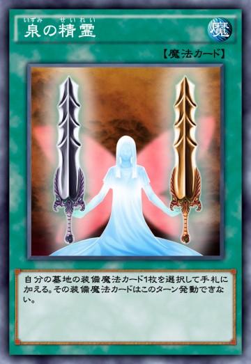 泉の精霊のカード画像